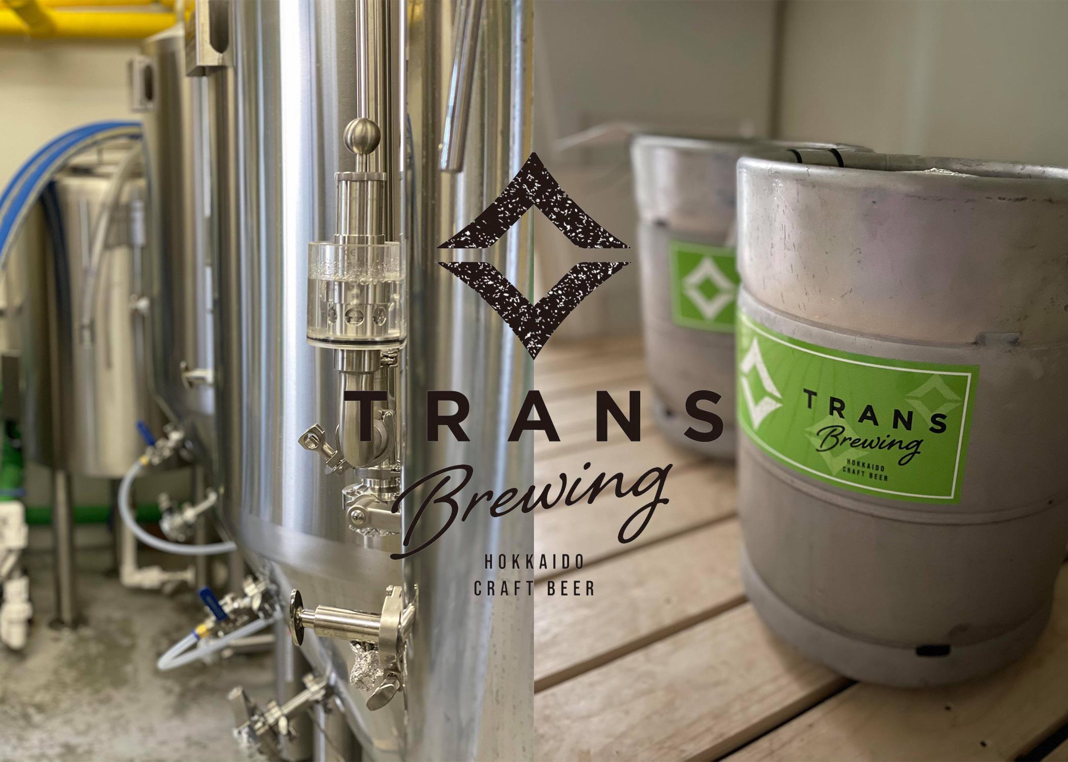 ビール醸造所TRANS BREWINGの画像